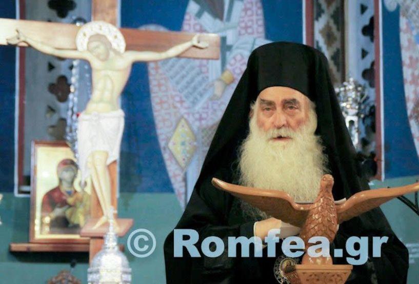 Εκοιμήθη ο Σεβ. Μητροπολίτης Σισανίου και Σιατίστης κυρός Παύλος
