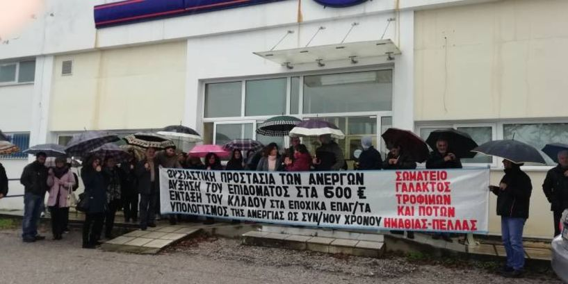 Συγκεντρώσεις αύριο έξω από τα καταστήματα του ΟΑΕΔ σε Αλεξάνδρεια, Βέροια και Νάουσα - Από το Συνδικάτο Γάλακτος Τροφίμων και Ποτών Ημαθίας