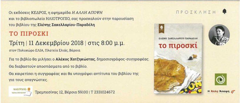 Παρουσίαση του βιβλίου της Ελένης Σακελλαρίου-Παραδέλη με τίτλο «ΤΟ ΠΙΡΟΣΚΙ»