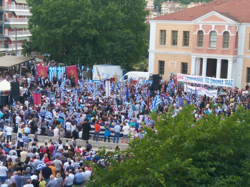 Στιγμιότυπα από το συλλαλητήριο της Πλατείας Ωρολογίου για την Μακεδονία