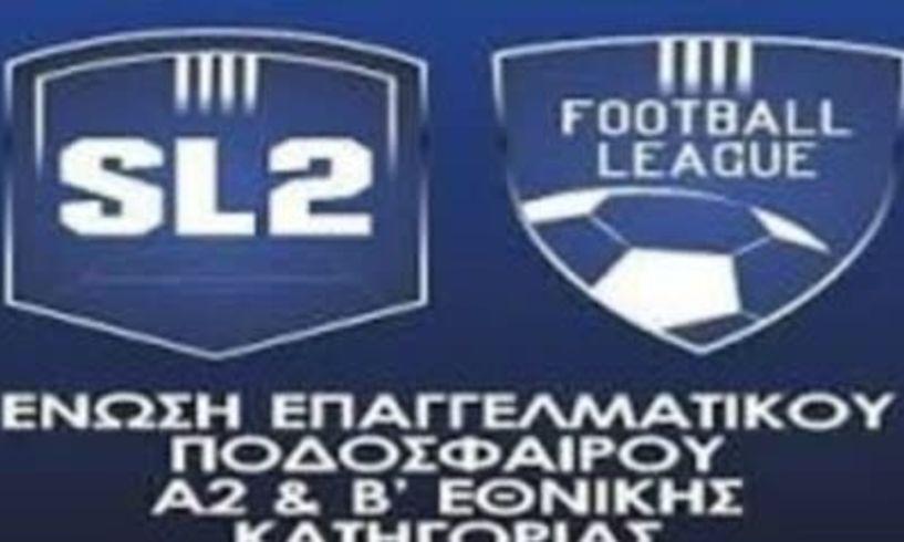 Αντίθετη στην αναδιάρθρωση η Super League 2! και την κατάργηση της FL