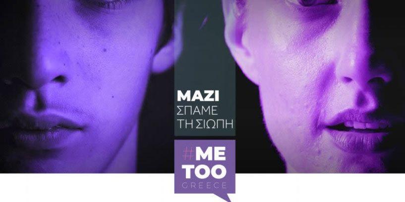 #metoogreece.gr: Η νέα διαδικτυακή πύλη για καταγγελίες σεξουαλικών παρενοχλήσεων