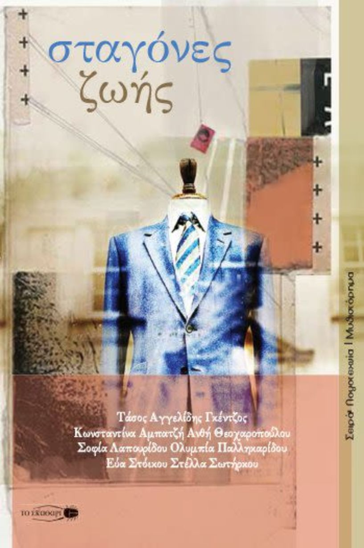Παρουσίαση του βιβλίου «Σταγόνες ζωής» στη Δημόσια Κεντρική Βιβλιοθήκη Βέροιας