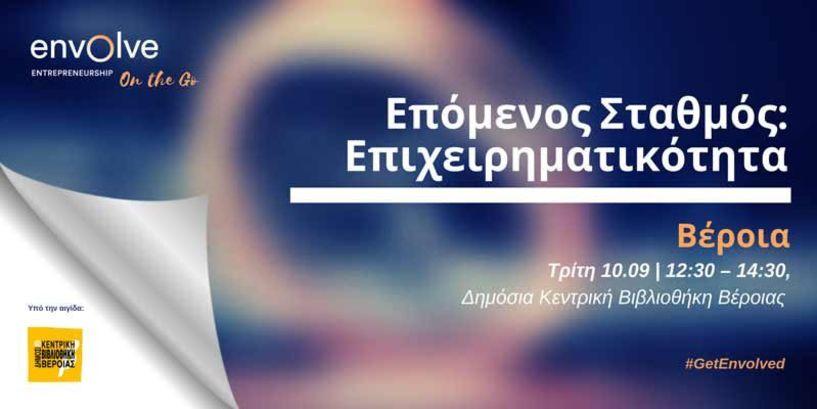 Envolve - Επόμενος Σταθμός: Επιχειρηματικότητα - To Envolve Entrepreneurship επισκέπτεται τη Βέροια
