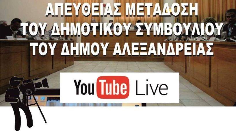 Live η συνεδρίαση του Δημοτικού Συμβουλίου Αλεξάνδρειας σήμερα το βράδυ