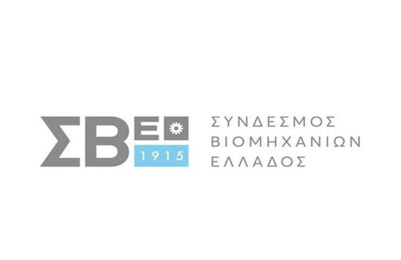 Νέο Διοικητικό Συμβούλιο στο Σύνδεσμο Βιομηχανιών Ελλάδος - Τις επόμενες μέρες η εκλογή του Προέδρου και των Μελών της Διοικητικής Επιτροπής