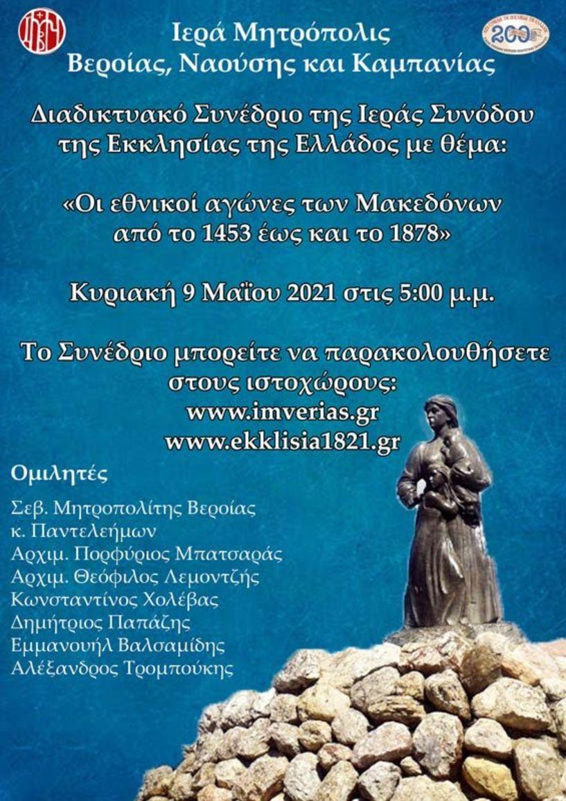 HΜητρόπολη Βέροιας διοργανώνει διαδικτυακό Συνέδριο με θέμα: «Οι εθνικοί αγώνες των Μακεδόνων από το 1453 έως και το 1878» - Το πρόγραμμα