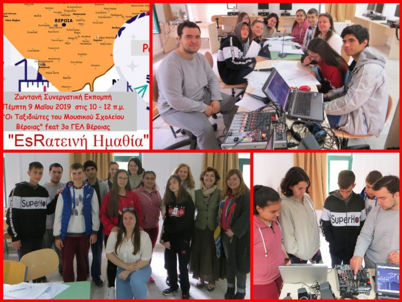 Ραδιοφωνική Συνεργασία του Μουσικού Σχολείου Βέροιας και του 3ου ΓΕΛ Βέροιας στο European School Radio