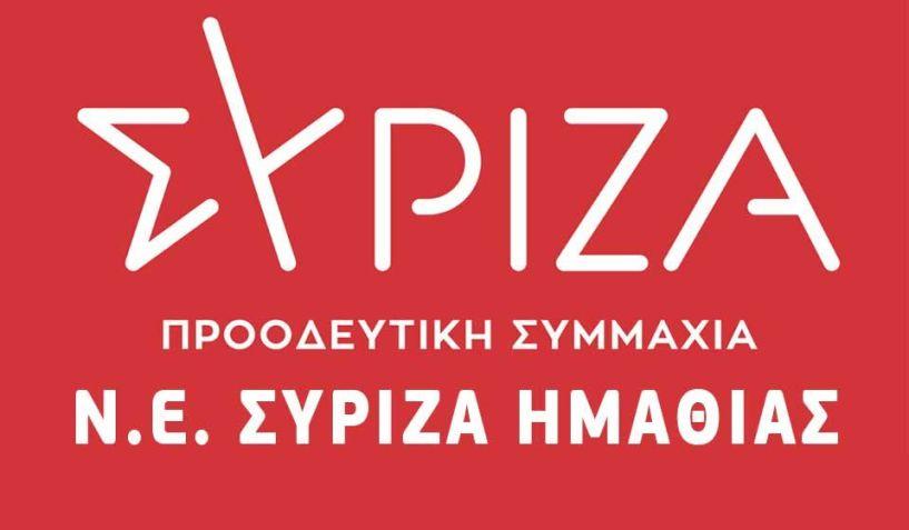 Η Ν.Ε ΣΥΡΙΖΑ-Π.Σ ΗΜΑΘΙΑΣ αποχαιρετά τον Κώστα Γκαβαϊσέ