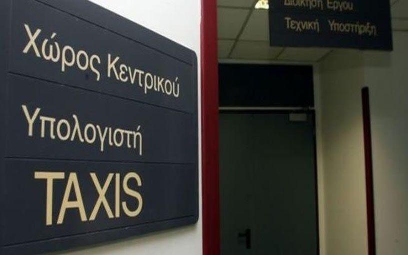 Άνοιξε το TAXIS για τις φορολογικές δηλώσεις Πώς θα γίνεται η υποβολή της δήλωσης