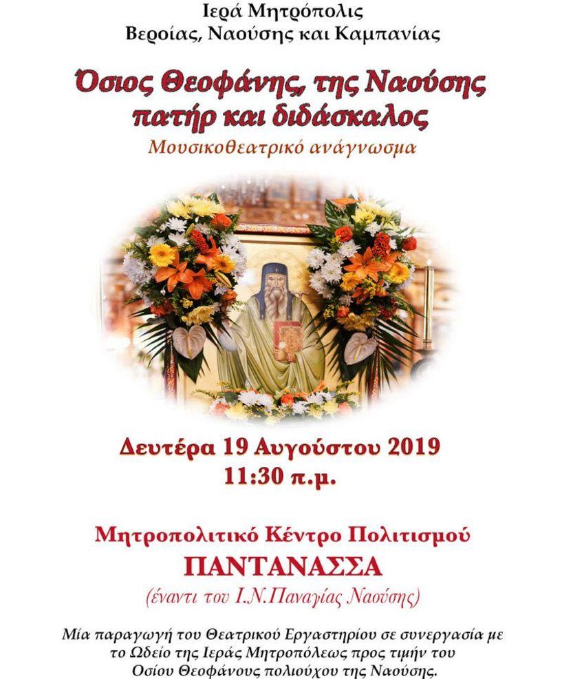 Εκδήλωση προς τιμήν του Οσίου Θεοφάνους στη Νάουσα