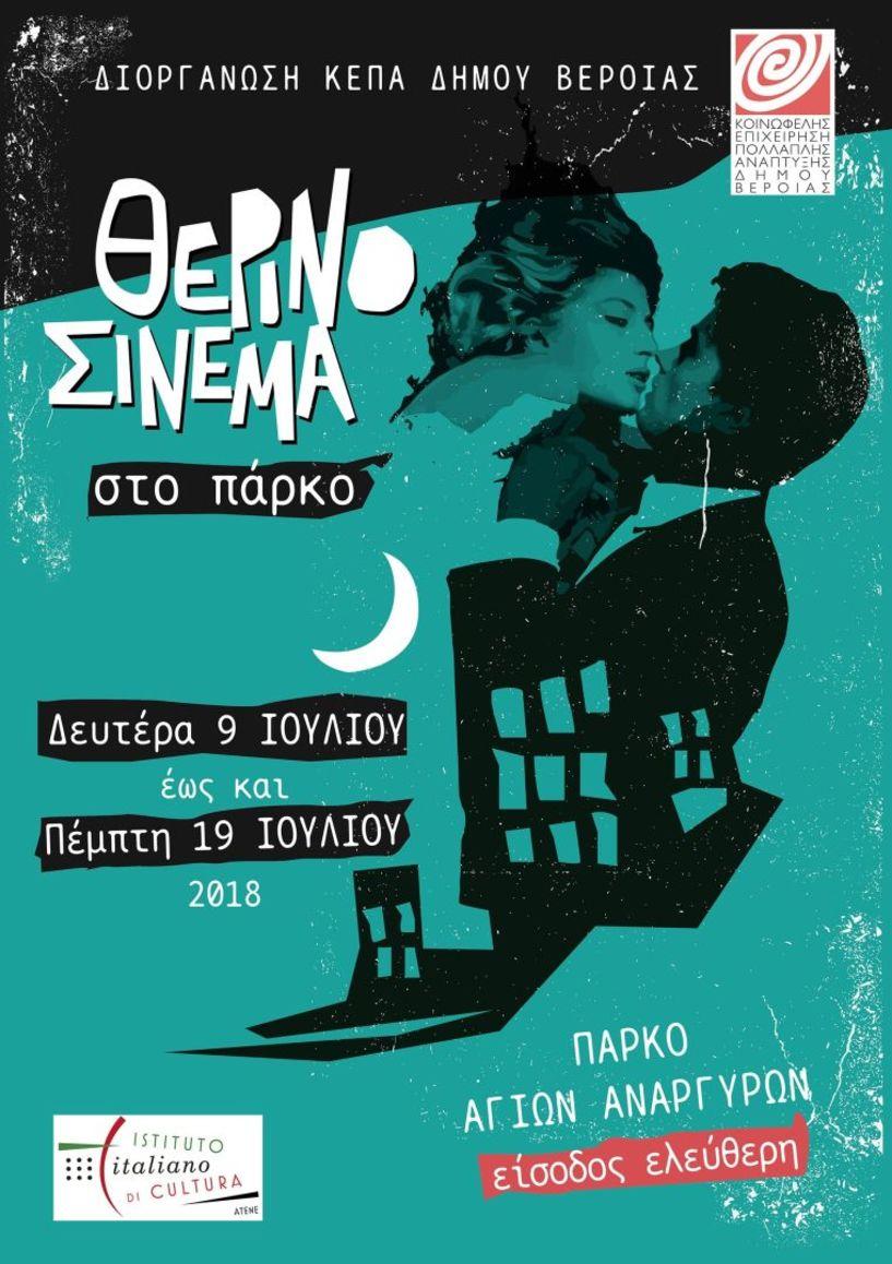 Έναρξη θερινού σινεμά απόψε στο πάρκο των Αγίων Αναργύρων