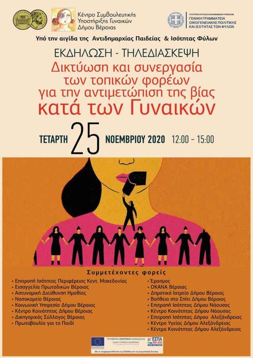 Τηλεδιάσκεψη με θέμα την Δικτύωση και Συνεργασία των τοπικών φορέων για την αντιμετώπιση της βίας κατά των Γυναικών» - Όλο το πρόγραμμα
