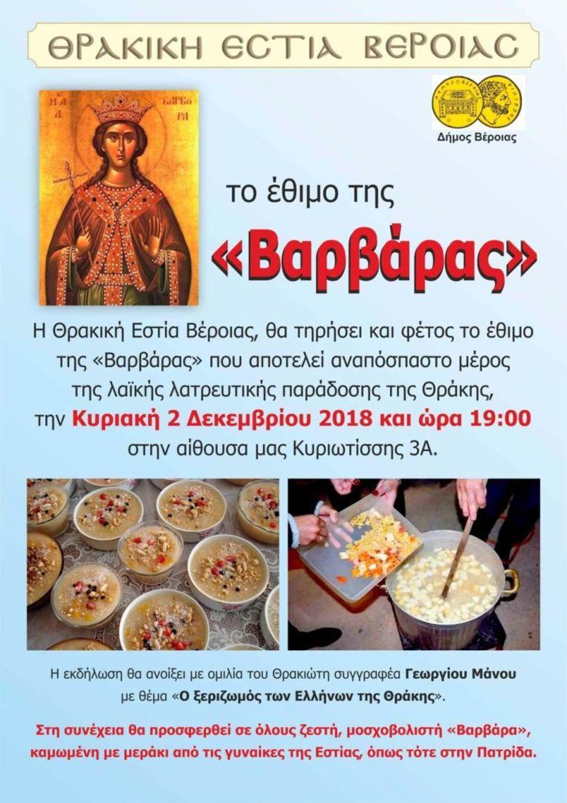 Εκδήλωση ιστορικής μνήμης και λαϊκής παράδοσης από τη Θρακική Εστία Βεροίας