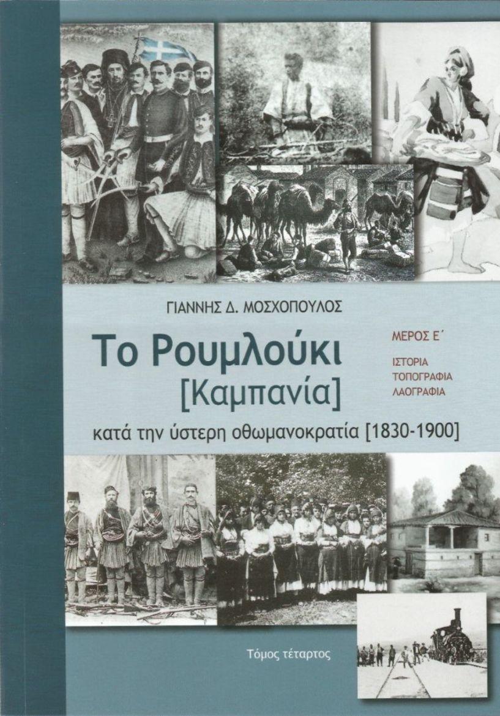Παρουσίαση του βιβλίου Tο Ρουμλούκι  [Καμπανία] κατά την ύστερη οθωμανοκρατία στη Δημόσια Κεντρική Βιβλιοθήκη Βέροιας