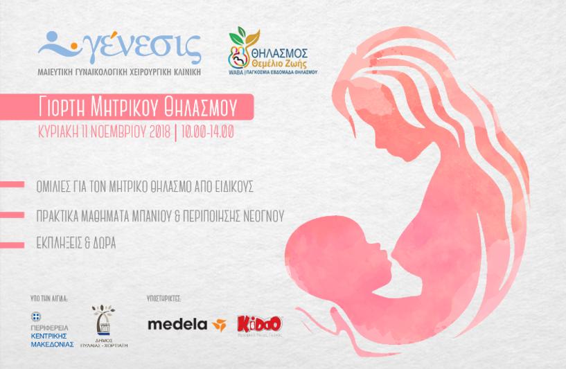 Εκδήλωση ενημέρωσης για το θηλασμό και τα οφέλη του, την Κυριακή 11 Νοεμβρίου