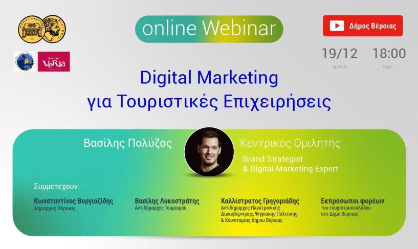 Διαδικτυακή εκδήλωση με θέμα «Digital Marketing για Τουριστικές Επιχειρήσεις» μέσα από το κανάλι (youtube) του Δήμου Βέροιας