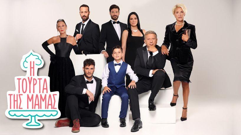 Πρεμιέρα σήμερα στην ΕΡΤ, η νέα οικογενειακή σειρά η «Τούρτα της μαμάς» - Δείτε το trailer