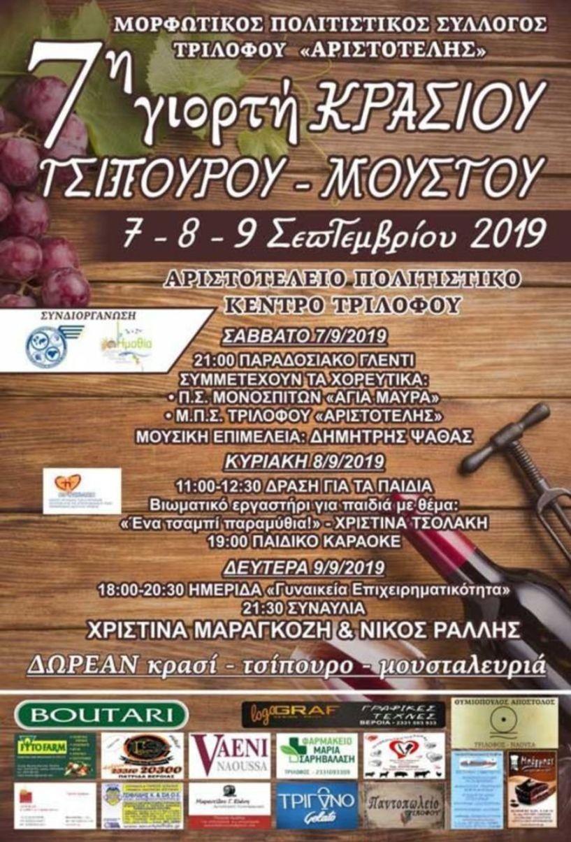 7η γιορτή κρασιού, τσίπουρου και Μούστου στον Τρίλοφο -  Στο Αριστοτέλειο Πολιτιστικό Κέντρο Τριλόφου
