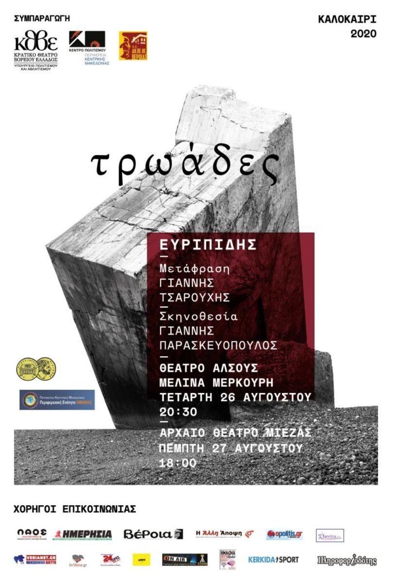 Συνεχίζεται η προπώληση των εισιτηρίων της παράστασης «Τρωάδες» του Ευριπίδη για τη Βέροια - Sold out στη Μίεζα!