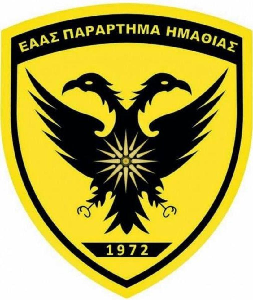 Ενημέρωση για τη διεκδίκηση χρωστούμενων από την Ένωση Αποστράτων Αξιωματικών Στρατού του Παραρτήματος Ημαθίας