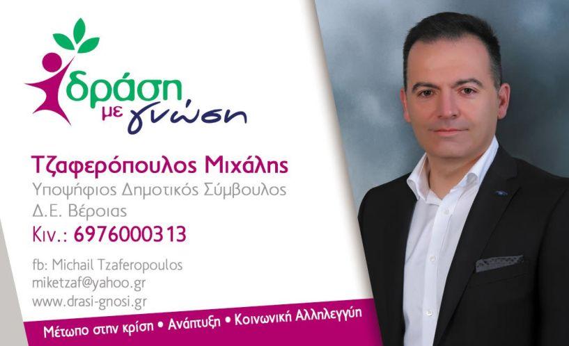 Υποψήφιος με τον Κώστα Βοργιαζίδη ο Μιχάλης Τζαφερόπουλος