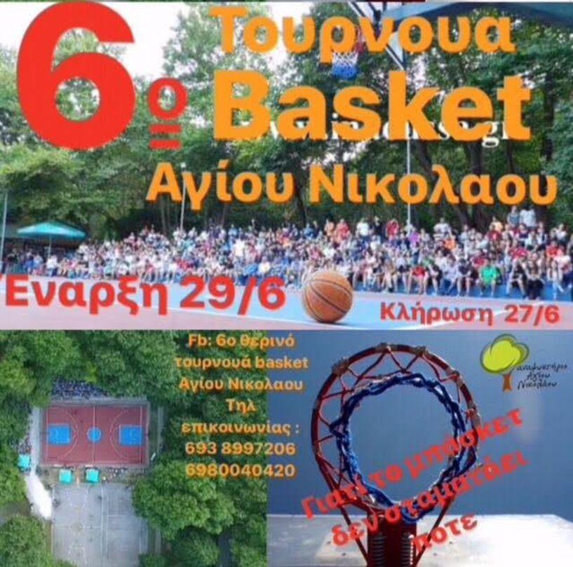 Με αλλαγές στους όρους συμμετοχής το 6ο τουρνουά basket Αγίου Νικολάου Νάουσας