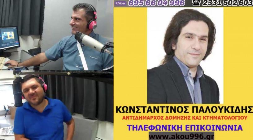 Κ. Παλουκίδης στον ΑΚΟΥ 99.6:  «Η Πολεοδομία είναι το δεύτερο σπίτι μου»  Με ηρεμία και υπομονή θα επανέλθουν τα πράγματα  με Μπατσαρά&Κελεσίδη