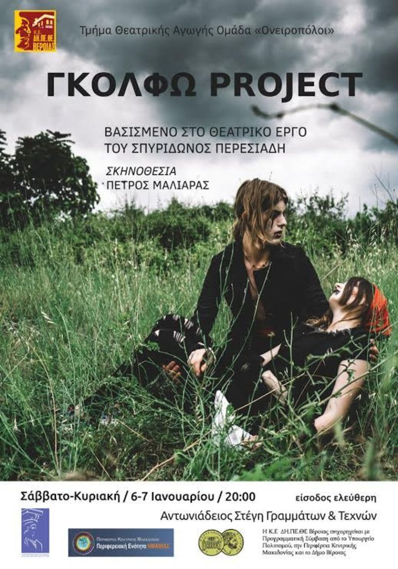 Το «Γκόλφω Project» από την ομάδα «Ονειροπόλοι» του ΔΗΠΕΘΕ Βέροιας