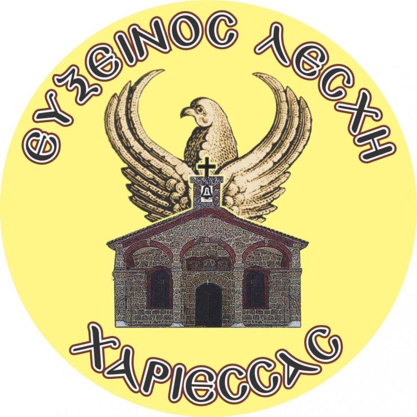 Γενική Συνέλευση στην Εύξεινο Λέσχη Χαρίεσσας - Τα θέμα που θα συζητήσουν