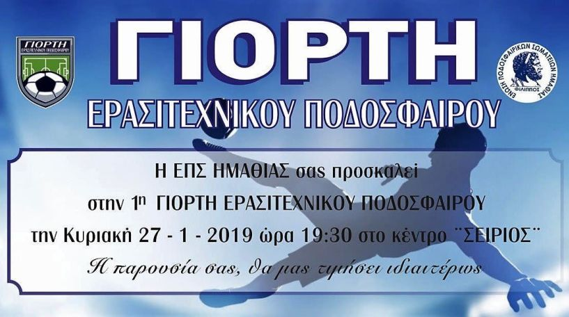 27 Ιανουαρίου η γιορτή ποδοσφαίρου της ΕΠΣ Ημαθίας στο ΣΕΙΡΙΟ