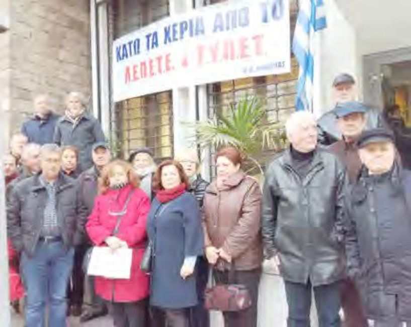 Χθες το πρωί στη Βέροια -  Ειρηνική διαμαρτυρία συνταξιούχων  της Εθνικής Τράπεζας  για την κατάργηση του επικουρικού