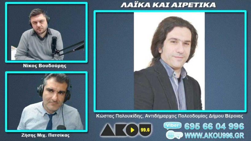 Συνέντευξη του Κώστα Παλουκίδη στον ΑΚΟΥ 99.6 αμέσως μετά την ανεξαρτητοποίησή του από την παράταξη Μπατσαρά