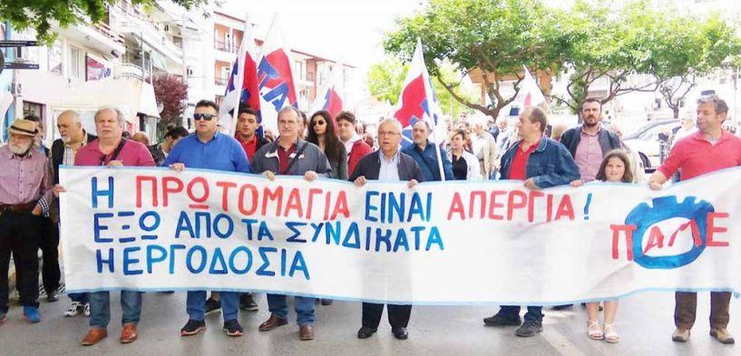 Στις 6 Μαΐου, απεργιακή συγκέντρωση Συνδικάτων για την Πρωτομαγιά, στη Βέροια
