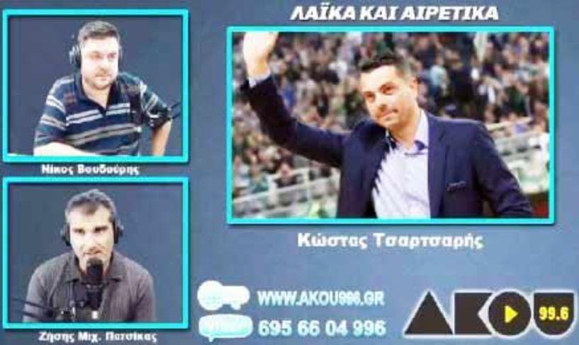 O Κώστας Τσαρτσαρής μίλησε στον ΑΚΟΥ 99,6 για την επανεκκίνηση του Veria Basketball Camp 2021