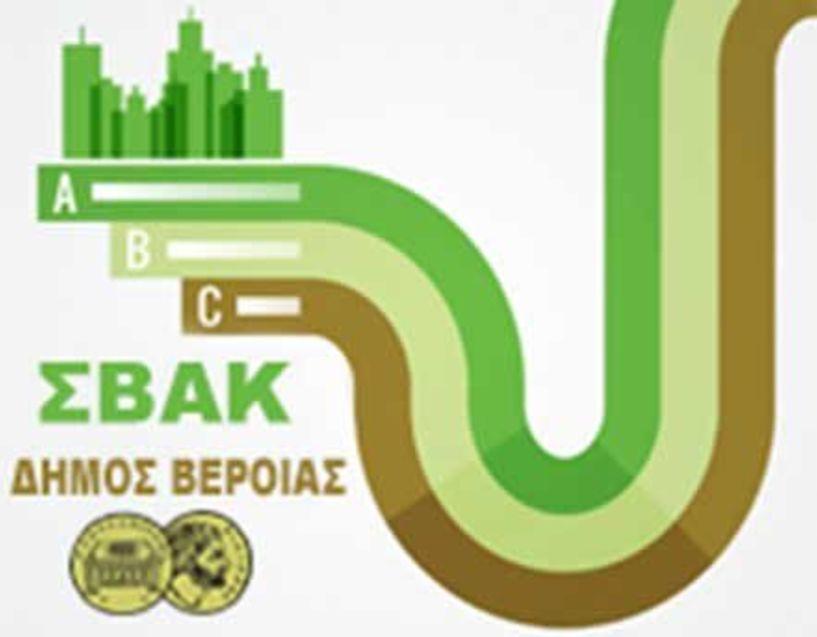 Ενημέρωση για τα επιλεγμένα μέτρα του Σχεδίου Βιώσιμης Αστικής Κινητικότητας του Δήμου Βέροιας