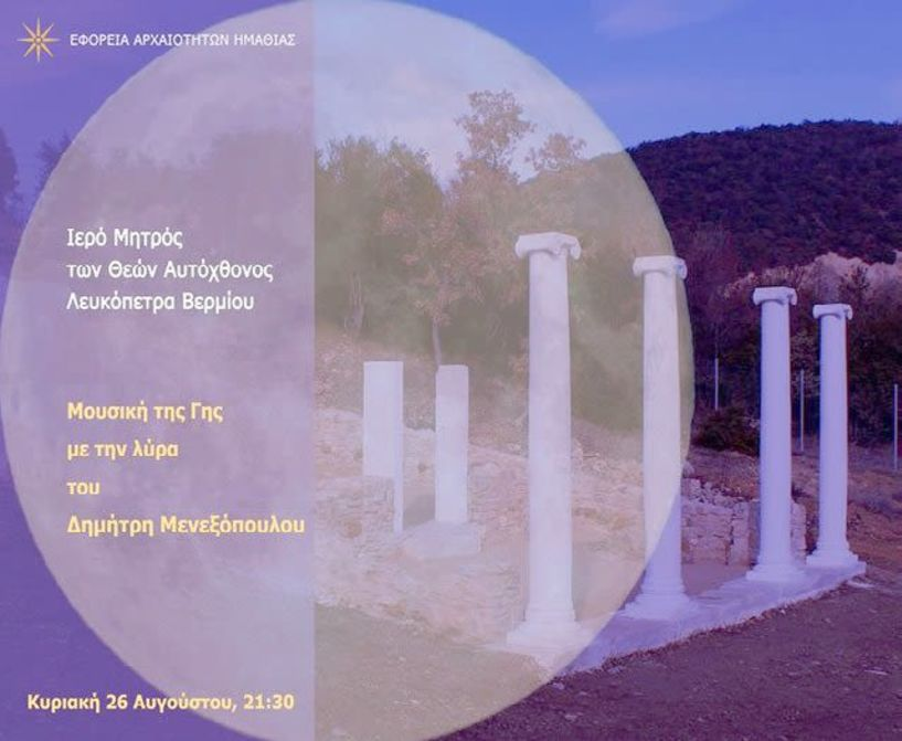 Αυγουστιάτικη Πανσέληνος στους αρχαιολογικούς   χώρους της Ημαθίας