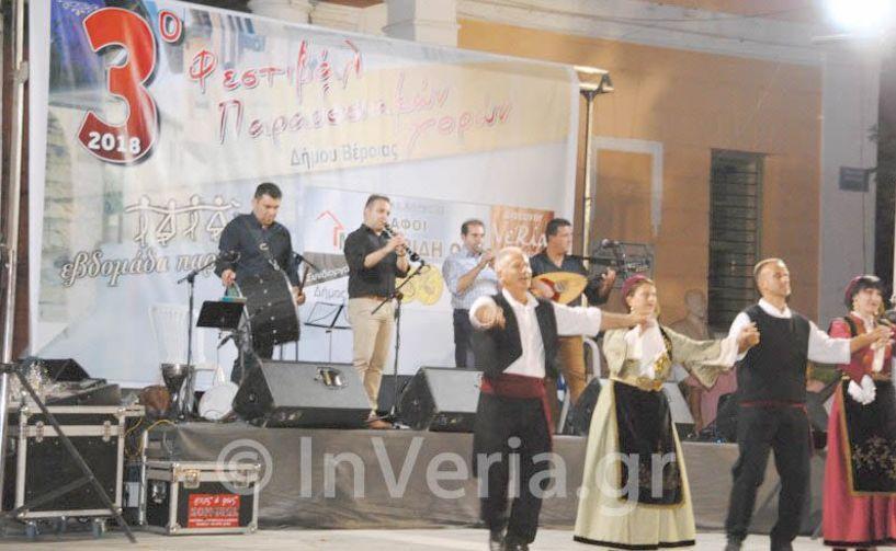 Ολοκληρώθηκε το 3ο Φεστιβάλ Παραδοσιακών Χορών Δ. Βέροιας