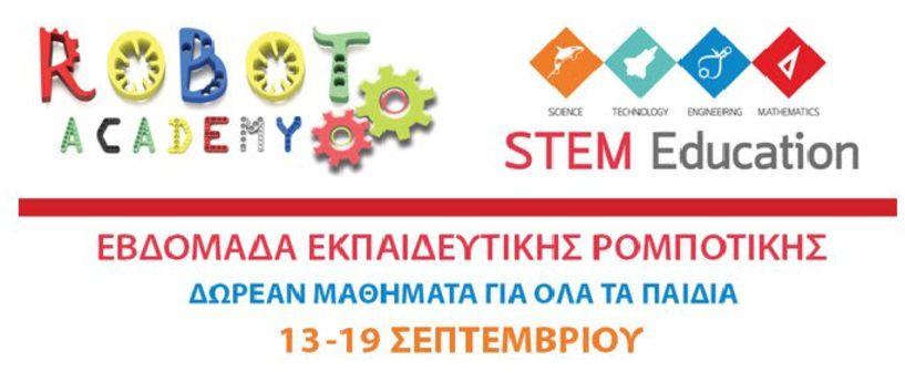 Εβδομάδα    Εκπαιδευτικής    Ρομποτικής  στη  ΔΙΚΤΥΩΣΗ