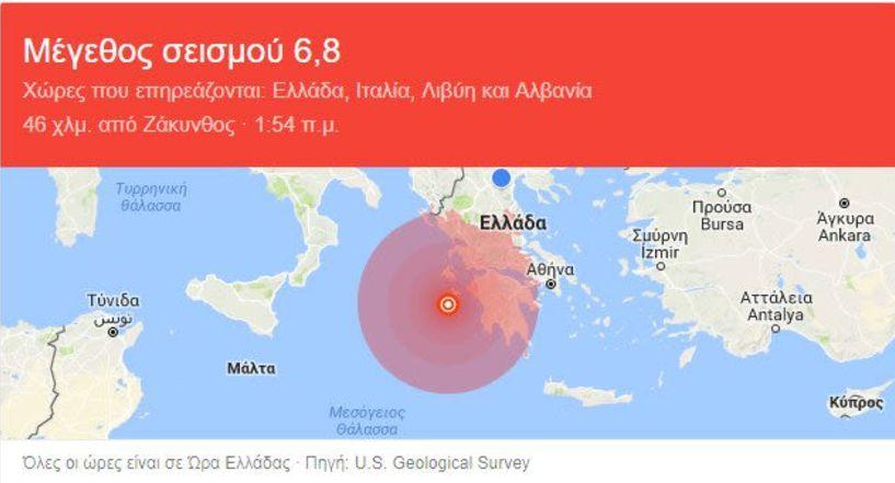 Μεγάλος σεισμός στη Ζάκυνθο μεγέθους 6,6 Ρίχτερ πριν από λίγα λεπτά!