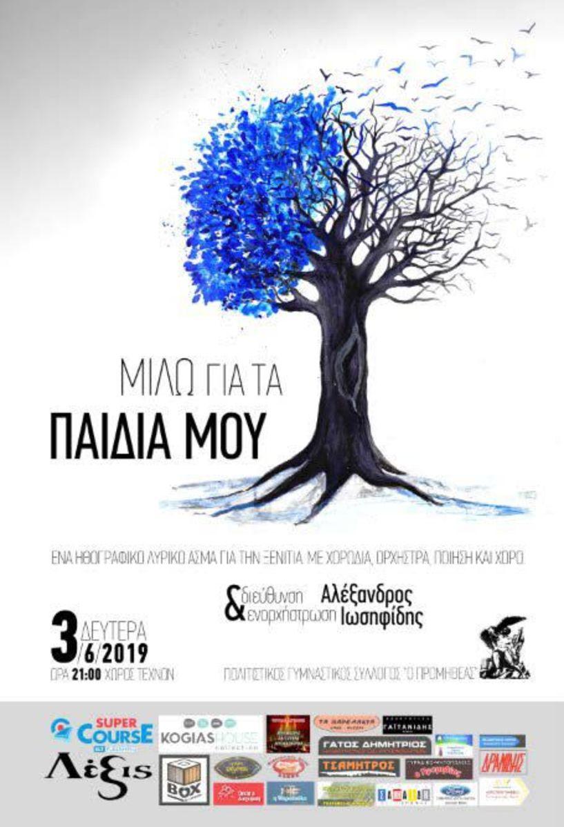«Μιλώ για τα παιδιά μου» -  Συναυλία της χορωδίας Προμηθέα υπο την διεύθυνση του Αλέξανδρου Ιωσηφίδη, την Δευτέρα στο Χώρο Τεχνών Βέροιας