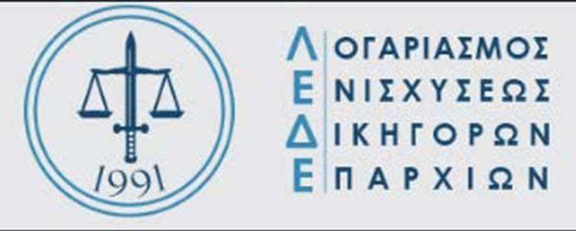Οι Δικηγόροι   συναντήθηκαν με τον υφυπουργό Ν. Μηταράκη για τις 120 δόσεις