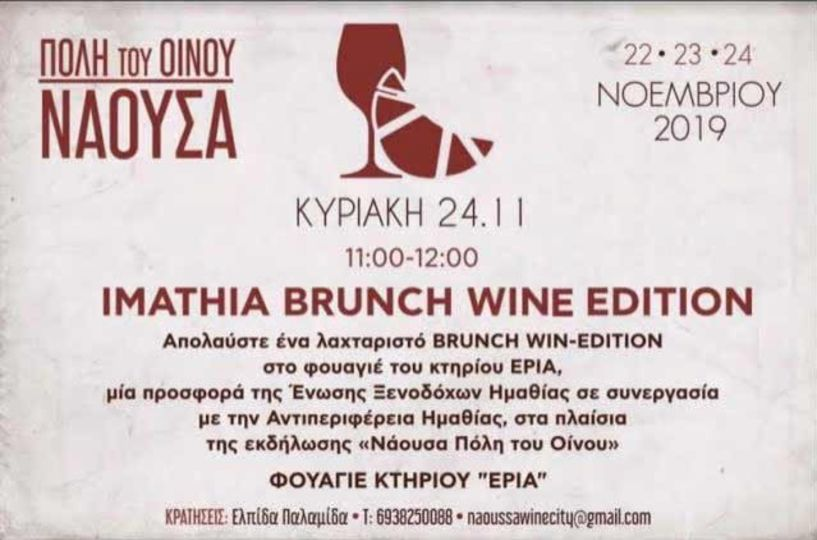 «Imathia Brunch - Wine Edition» Στο πλαίσιο των εκδηλώσεων «Νάουσα Πόλη του Οίνου 2019» - Το πρόγραμμα του τριημέρου