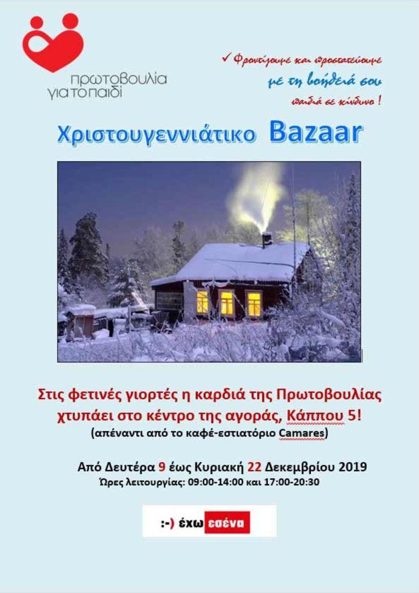 Χριστουγεννιάτικο Bazaar και φέτος από την Πρωτοβουλία για το Παιδί