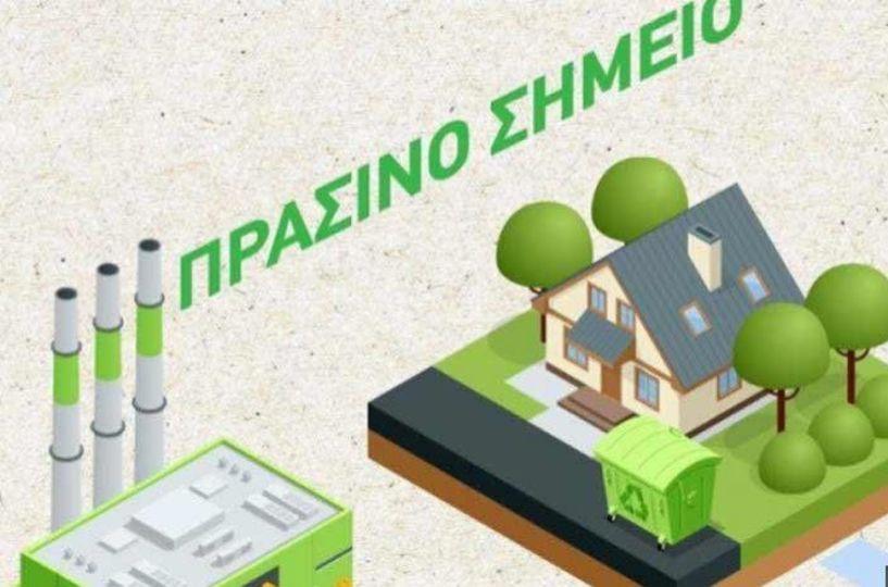 Αποτέλεσμα εικόνας για «Πράσινα Σημεία» σε πέντε Δήμους της Ημαθίας, της Πέλλας, της Πιερίας και των Σερρών δημιουργεί η Περιφέρεια Κεντρικής Μακεδονίας