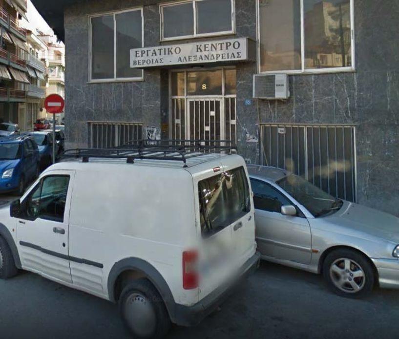 Το Εργατικό Κέντρο Βέροιας αναστέλλει την λειτουργία του