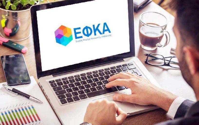 e-ΕΦΚΑ: Αναρτήθηκαν τα ειδοποιητήρια για τις ασφαλιστικές εισφορές Φεβρουαρίου - Προθεσμία μέχρι τις 10 Απριλίου για έκπτωση 25%