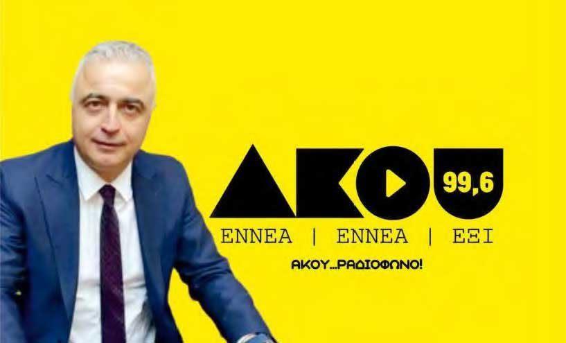 Λ. Τσαβδαρίδης στον ΑΚΟΥ 99.6:  -Η ΔΕΔΑ θα καταθέσει ένσταση  -Το έργο του φυσικού αερίου θα γίνει οπωσδήποτε -Ακόμη κι αν κατασκευαστεί το έργο από ιδιώτες τα τιμολόγια τα ελέγχει η ΡΑΕ