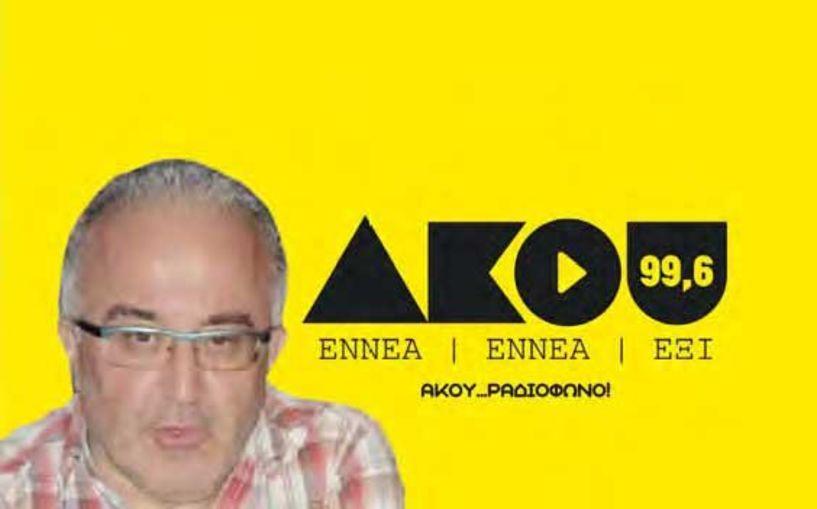 Δ. Ταρατσίδης στον ΑΚΟΥ 99.6: Η Βέροια μπορεί και πρέπει να θέσει υποψηφιότητα για Πολιτιστική Πρωτεύουσα της Ευρώπης