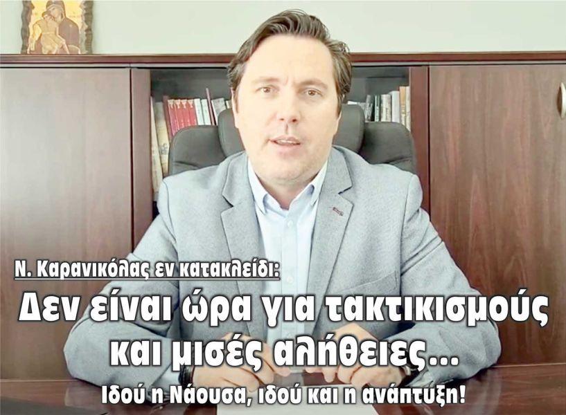 Δήμαρχος Νάουσας Ν. Καρανικόλας: «Ή πάμε μαζί  στις μεγάλες προκλήσεις ανάπτυξης ή ο καθένας από την θέση  του στο Δημοτικό Συμβούλιο ας κρίνει και ας αποφασίσει»
